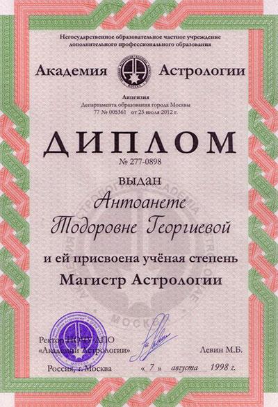 Diplom Antoaneta_Georgieva